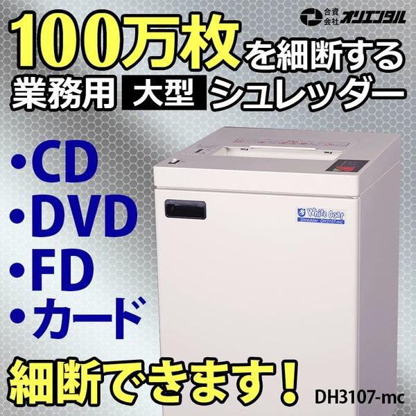 オリエンタル 業務用マイクロカットシュレッダー DH3107-mc