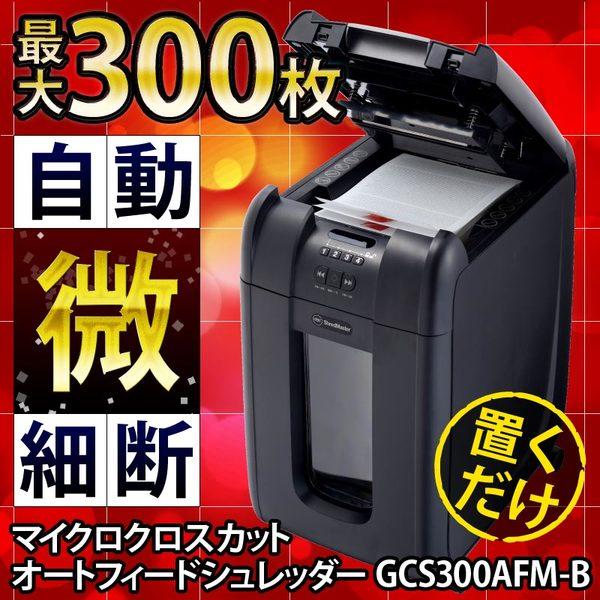 アコブランズジャパン(旧GBC)マイクロカットシュレッダー GSH300AFM