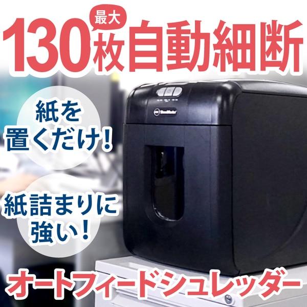 アコブランズジャパン(旧GBC)オートフィードシュレッダー GSH130AFX