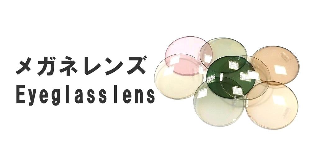 メガネハットのメガネレンズ