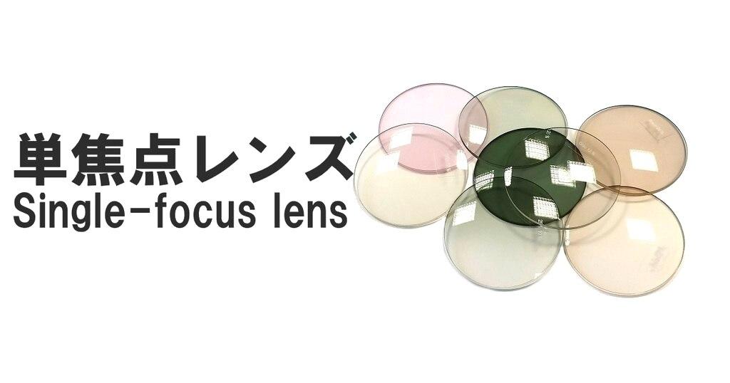 メガネハット 単焦点レンズ