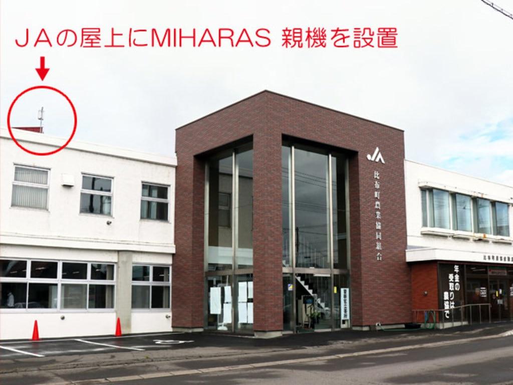 MIHARAS設置先:北海道 JAぴっぷ 屋上に親機を設置