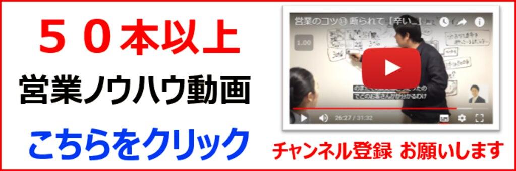 助け舟 営業ノウハウ動画 YOUTUBE