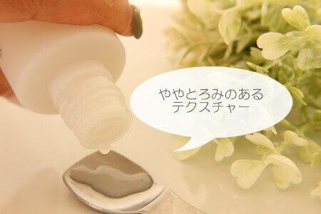 しろ彩 化粧水