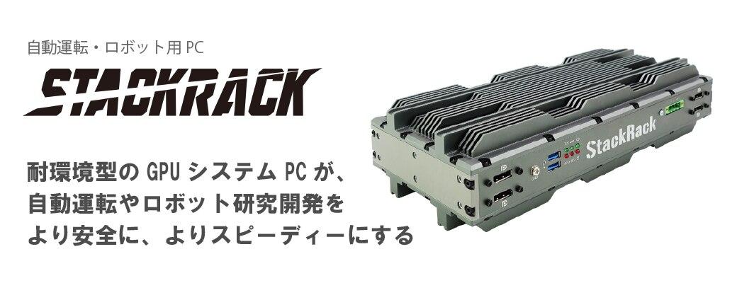 STACKRACK