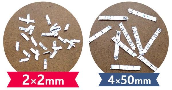 マイクロカットで2mmサイズで細断したくずと、クロスカットで4mmサイズで細断したくずの比較