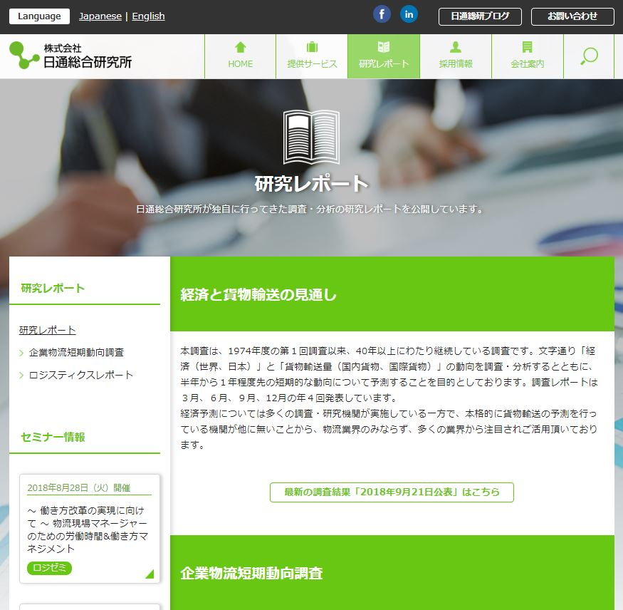 日通総合研究所