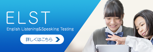 ELST English Listening&Speaking Testing