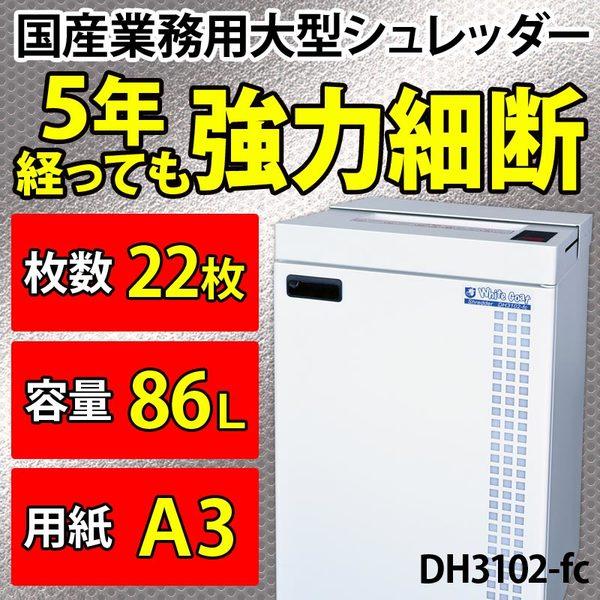 オリエンタル 業務用シュレッダー DH3102-fc