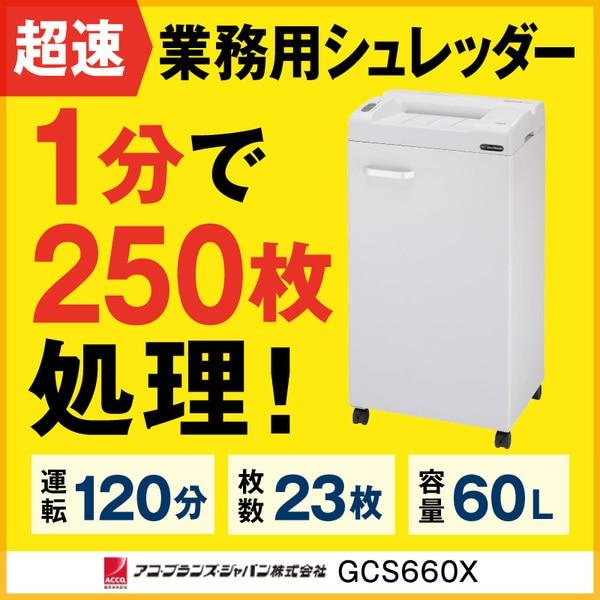 アコブランズジャパン(旧GBC) 業務用シュレッダー GCS660X