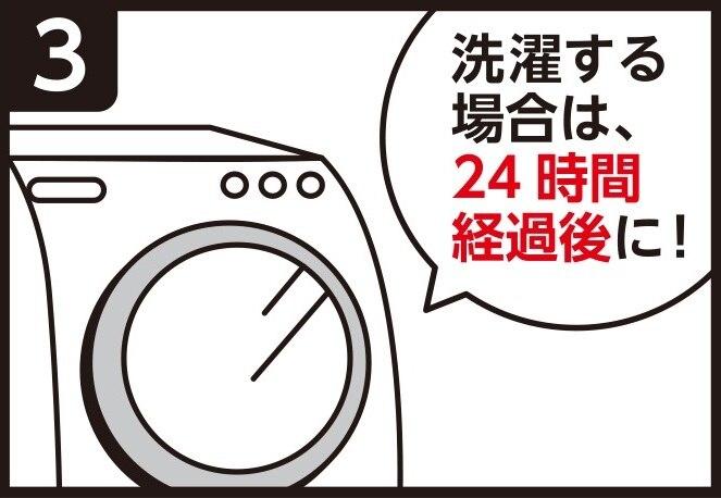 洗濯する場合は、24時間経過後に!