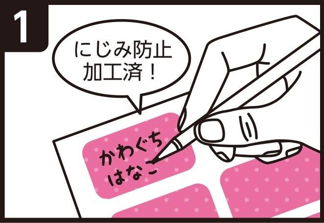 にじみ防止加工済!