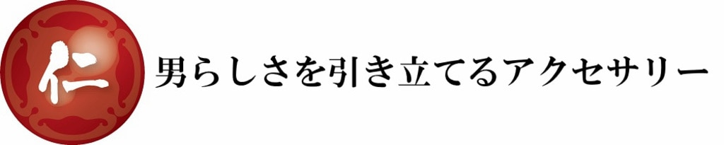 SAMURAISHO 男らしさを引き立てるウェポン