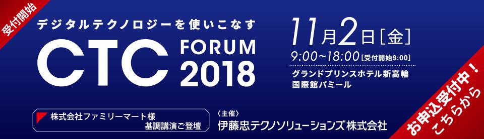CTCForum2018