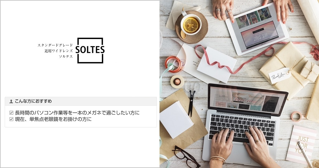 近用ワイドレンズ ニコン・ソルテス