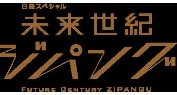 未来世紀ジパング