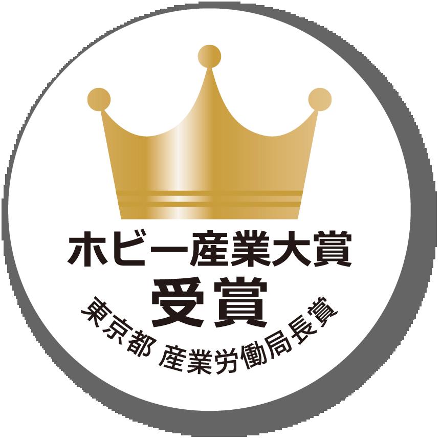 ホビー産業大賞受賞
