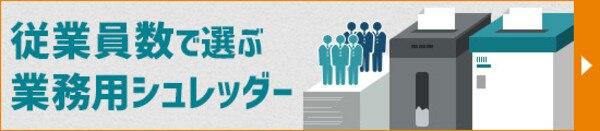 従業員数で選ぶ 業務用シュレッダー