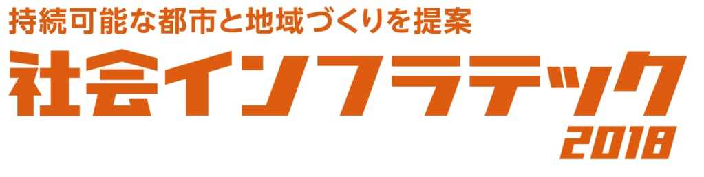 社会インフラテック2018ロゴ