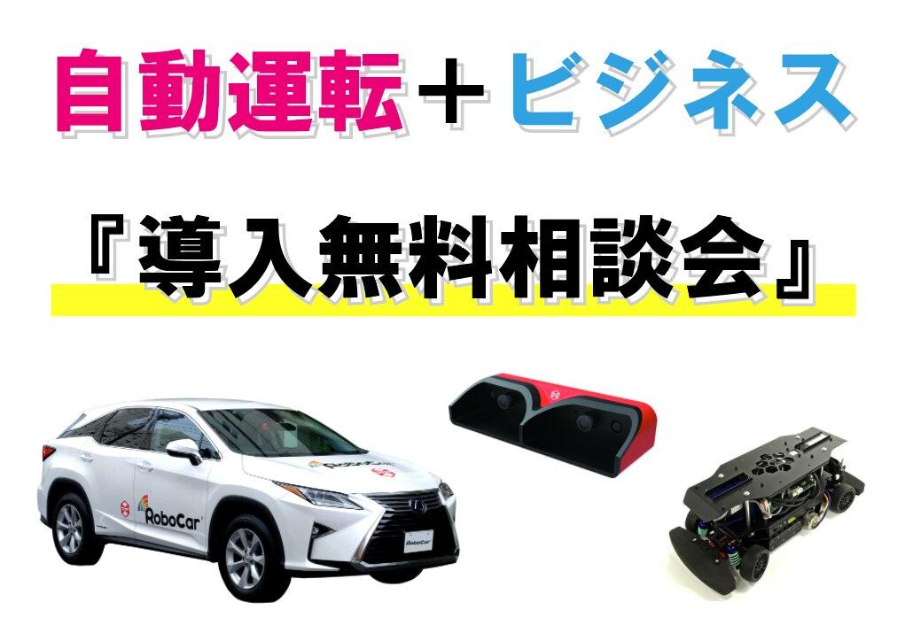 Free consultation on Autonomous Driving