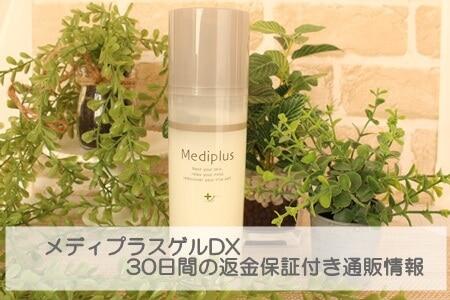 乾燥肌も年齢肌もこれ1本でケアできるメディプラスゲルDXの通販情報