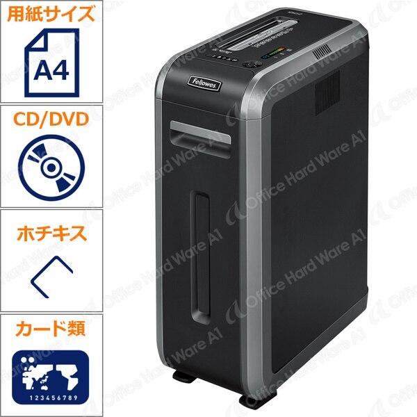 フェローズ 電動シュレッダー 125Ci-2