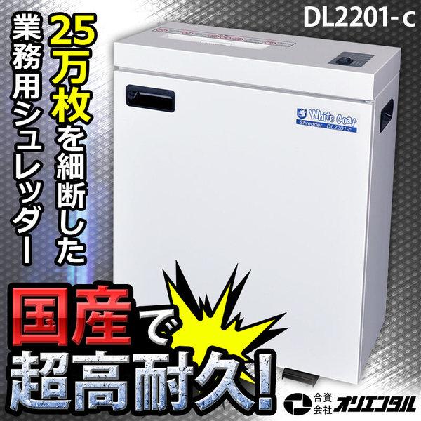 オリエンタル 電動シュレッダー DL2201-c