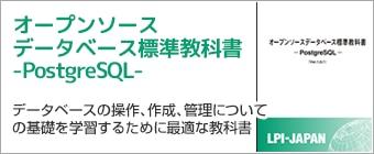 オープンソース データベース標準教科書 -PostgreSQL-
