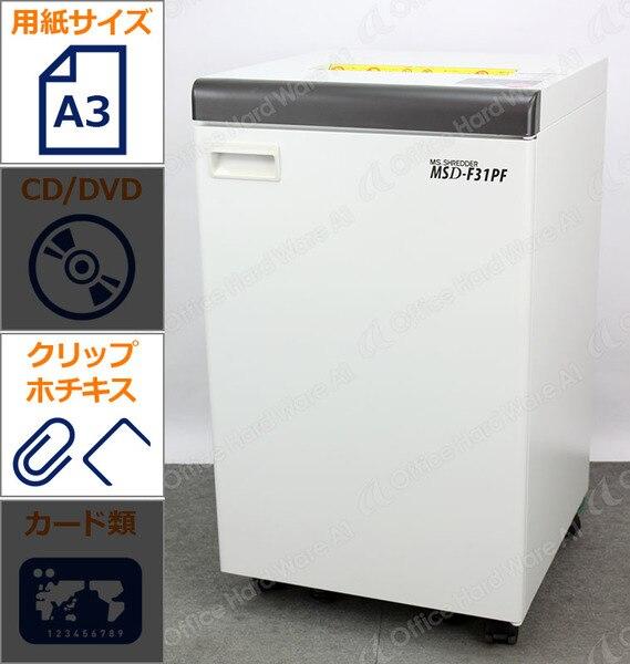 明光商会 業務用シュレッダー MSD-F31PF