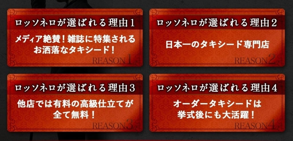 ロッソネロのオーダータキシードが選ばれる4つの理由