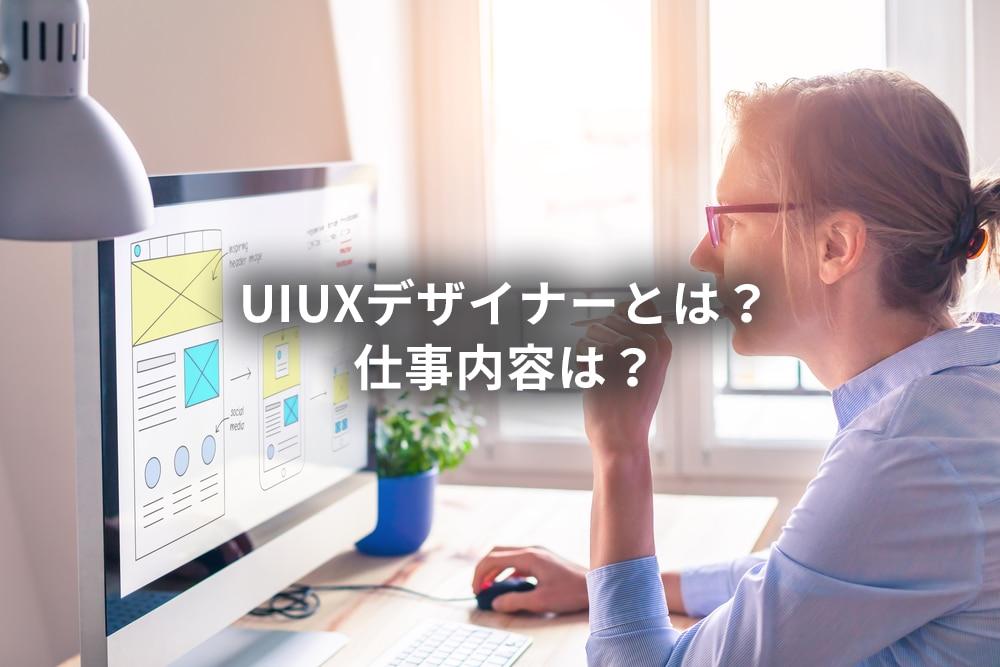 UIUXデザイナーとは?仕事内容は?