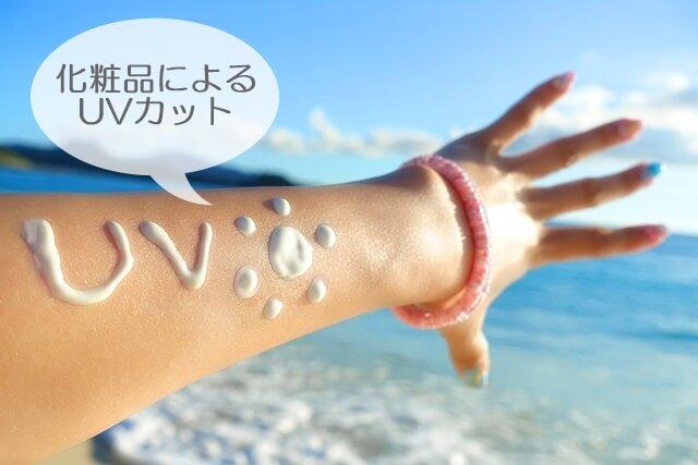 肌老化の原因 紫外線をカットする方法