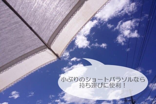 肌老化の原因-紫外線をカットする日傘