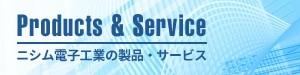 製品・サービス紹介サイト