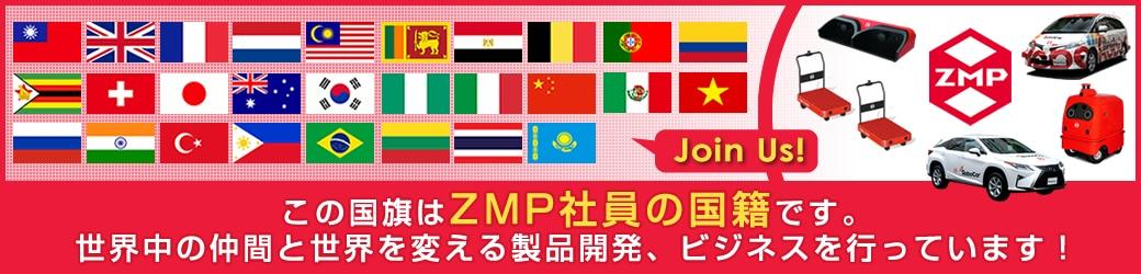 ZMP members