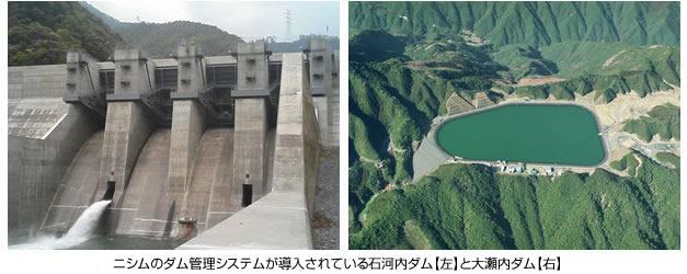 ニシムのダム監視システムが導入された石河内ダムと大瀬内ダム