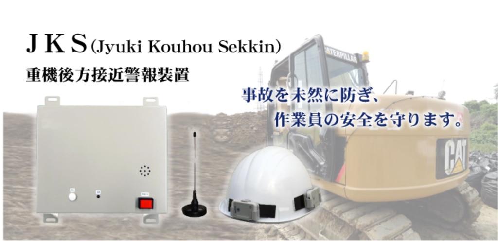 JKS 重機後方接近警報装置