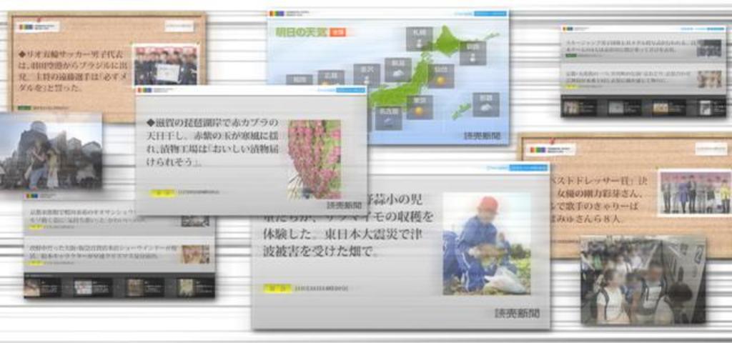 読売新聞ニュース配信サービス
