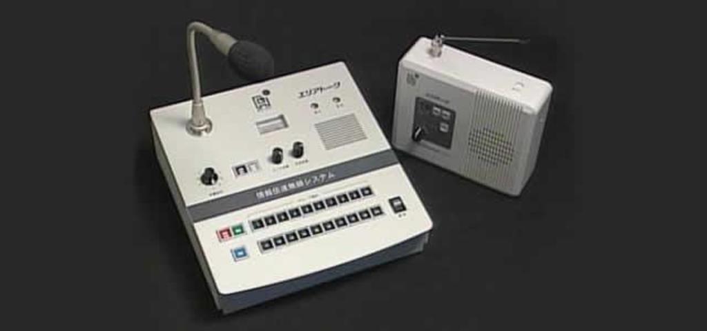 情報伝達無線システム「エリアトーク」