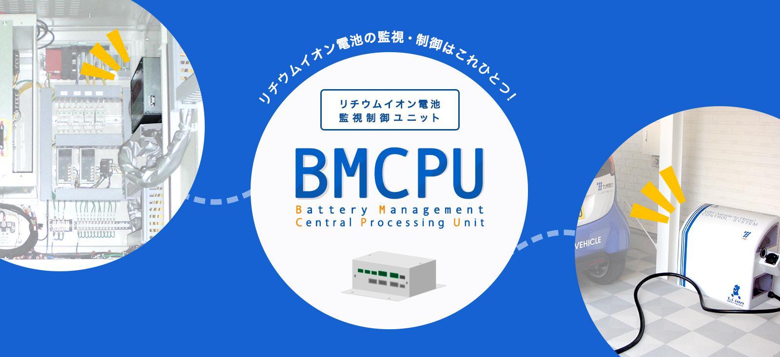 リチウムイオン電池の監視・制御はこれひとつ!リチウムイオン電池監視制御ユニット「BMCPU」