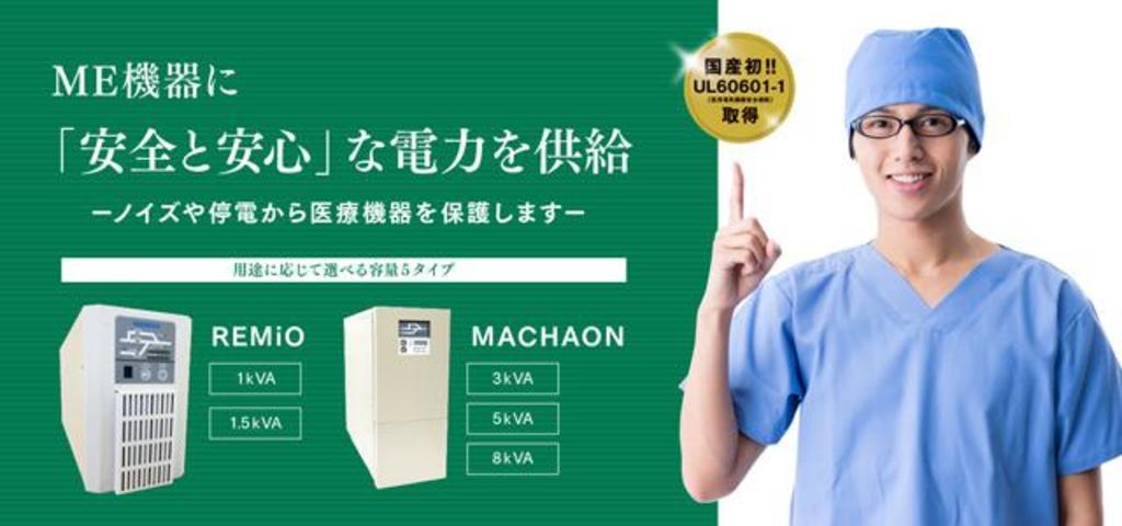医用無停電電源装置