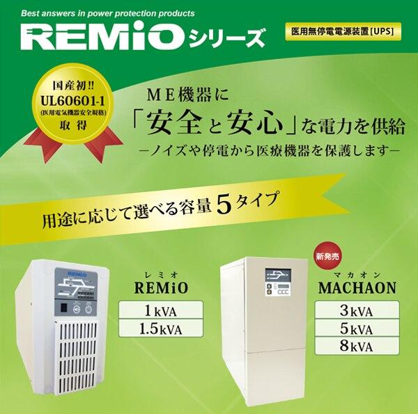 医用無停電電源装置(医用UPS)REMiO (レミオ)国産初UL60601-1(医用電気機器安全規格)取得