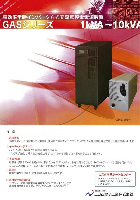 高効率常時インバーター方式交流無停電電源装置 GASシリーズ