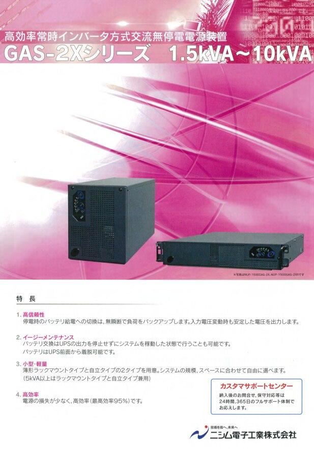 高効率常時インバーター方式交流無停電電源装置 GAS-2Xシリーズ