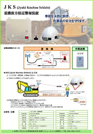 重機後方接近警報装置「JKS」