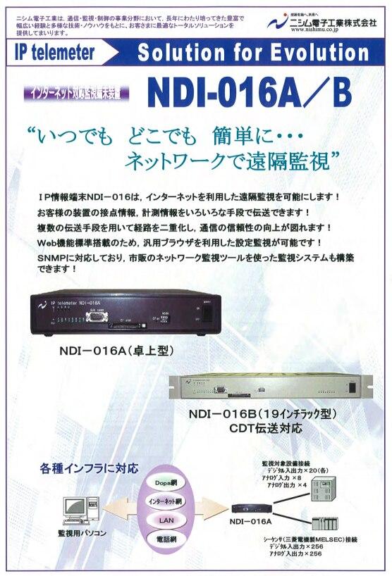 インターネット対応監視端末装置 NDI-016A/B