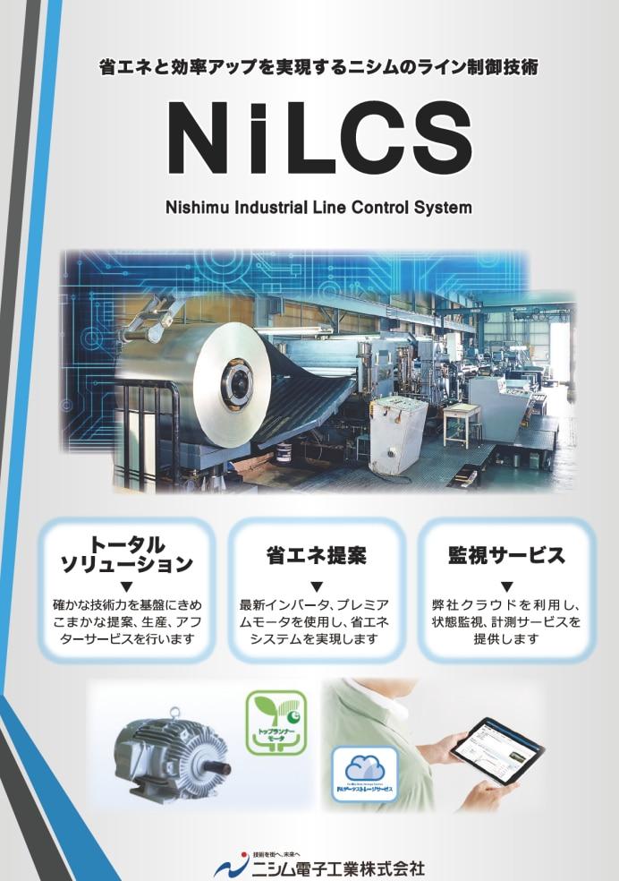 ライン制御システム「NiLCS」