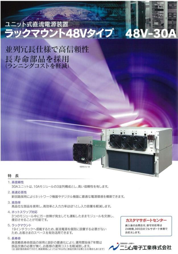 ユニット式直流電源装置 ラックマウント48Vタイプ