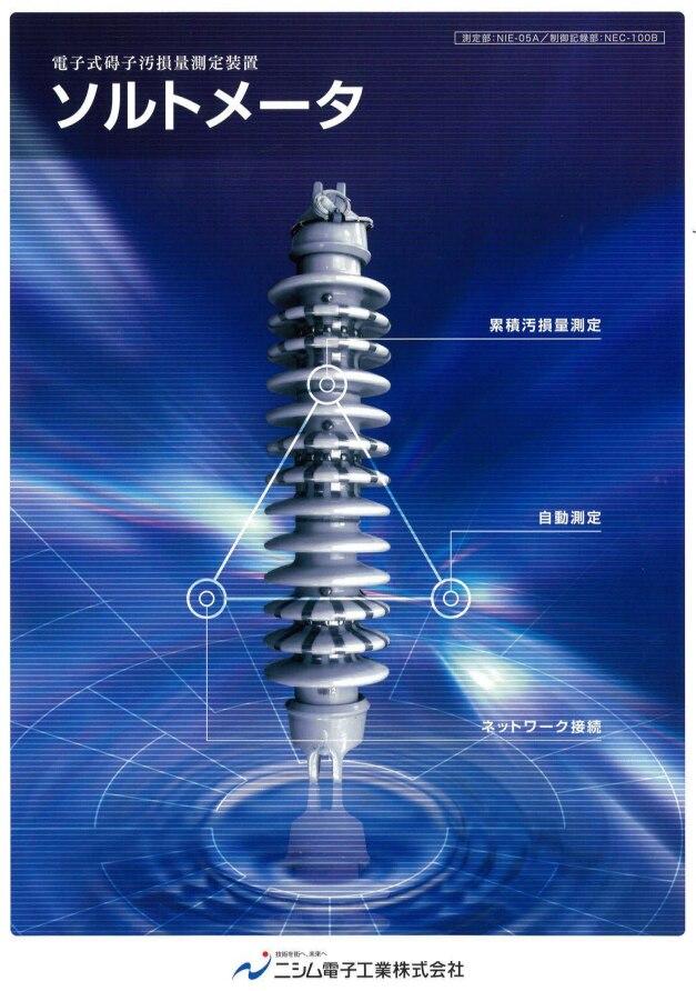 電子式碍子汚損量測定装置「ソルトメータ」