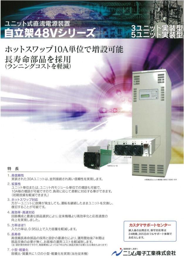 ユニット式直流電源装置 自立架48Vシリーズ
